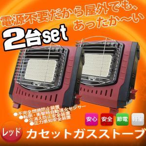 2個セット カセットガスストーブ 屋外 ガスヒーター カセット 電源不要 ポータブル 赤 レッド アウトドア スポーツ観戦 野外 A64CSET2