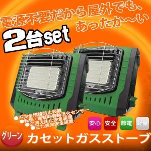 2個セット カセットガスストーブ 屋外 ガスヒーター カセット 電源不要 ポータブル 緑 グリーン アウトドア スポーツ観戦 野外 A64DSET2|pond