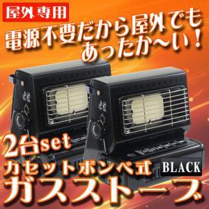 2個セット カセットガスストーブ 屋外 ガスヒーター カセット 電源不要 ポータブル 黒 ブラック 角度調節 20° アウトドア スポーツ観戦 野外 A64GBSET2|pond