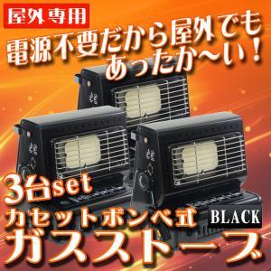 3個セット カセットガスストーブ 屋外 ガスヒーター カセット 電源不要 ポータブル 黒 ブラック 角度調節 20° アウトドア スポーツ観戦 野外 A64GBSET3|pond