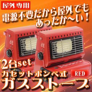 2個セット カセットガスストーブ 屋外 ガスヒーター カセット 電源不要 ポータブル 赤 レッド 角度調節 20° アウトドア スポーツ観戦 野外 A64GCSET2|pond