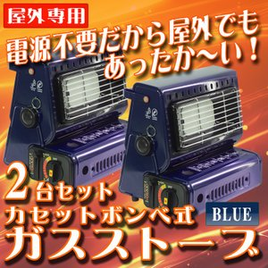 2個セット カセットガスストーブ 屋外 ガスヒーター カセット 電源不要 ポータブル 青 ブルー 角度調節 20° アウトドア スポーツ観戦 野外 A64GDSET2|pond