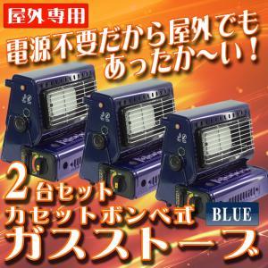 3個セット カセットガスストーブ 屋外 ガスヒーター カセット 電源不要 ポータブル 青 ブルー 角度調節 20° アウトドア スポーツ観戦 野外 A64GDSET3|pond