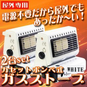 2個セット カセットガスストーブ 屋外 ガスヒーター カセット 電源不要 ポータブル 白 ホワイト 角度調節 20° アウトドア スポーツ観戦 野外 A64GESET2|pond