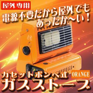 カセットガス ヒーター ストーブ 屋外 電源不要 ポータブル 橙 オレンジ 角度調節 20° アウトドア スポーツ観戦 野外 A64GF|pond