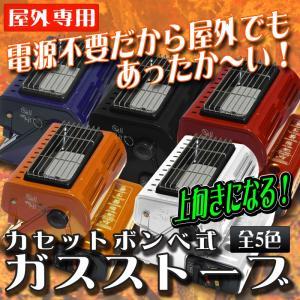 カセットガスストーブ 屋外 ガスヒーター カセット 電源不要 ポータブル 色選択 ブラック レッド グリーン ホワイト オレンジ アウトドア スポーツ観戦 A64N