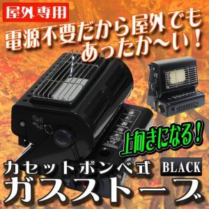 カセットガスストーブ 屋外 ガスヒーター カセット 電源不要 ポータブル 黒 ブラック 上向き アウトドア スポーツ観戦 野外 A64NB