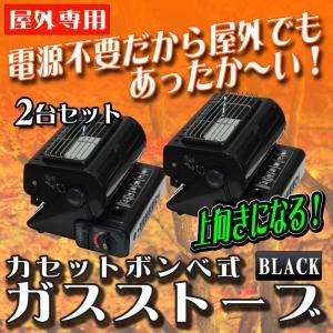 2個セット カセットガスストーブ 屋外 ガスヒーター カセット 電源不要 ポータブル 黒 ブラック 上向き アウトドア スポーツ観戦 野外 A64NBSET2|pond