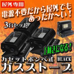 3個セット カセットガスストーブ 屋外 ガスヒーター カセット 電源不要 ポータブル 黒 ブラック 上向き アウトドア スポーツ観戦 野外 A64NBSET3|pond