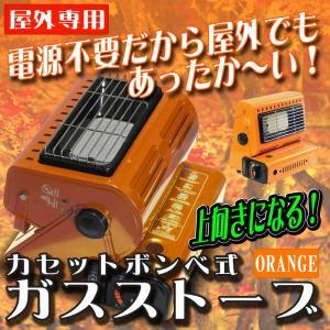 カセットガスストーブ 屋外 ガスヒーター カセット 電源不要 ポータブル 橙 オレンジ 上向き アウトドア スポーツ観戦 野外 A64NF|pond