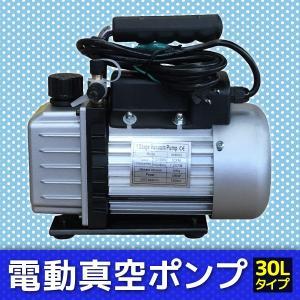逆流防止真空ポンプ エアコン 電動ポンプ シングルステージ オイル逆流防止 排気速度30L 2ポート 1/4 5/16 真空引き 冷媒 オイル付|pond