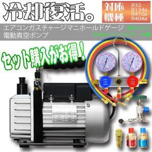 エアコンガスチャージ& 真空ポンプ 30L 対応冷媒 R134a R22 R410a R404a カーエアコン ルームエアコン 空調 充填 補充 エアコン クーラー A68N05AT008D