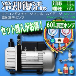エアコンガスチャージ マニホールドゲージ + 逆流防止真空ポンプ 60L 対応冷媒 R134a R12 R22 R502 カーエアコン ルームエアコン 空調 充填 補充 エアコン|pond