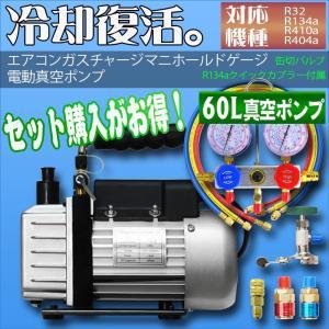 エアコンガスチャージ マニホールドゲージ + 逆流防止真空ポンプ 60L 対応冷媒 R134a R32 R410a R404a カーエアコン ルームエアコン 空調 充填 補充|pond