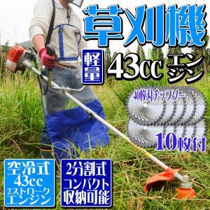 家庭用草刈り機 エンジン 草刈機 2分割式 金属刃 ナイロンカッター チップソー10枚 セット 43cc AA11DLC40TSET10|pond