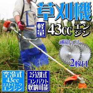 家庭用草刈り機 エンジン 草刈機 2分割式 金属刃 ナイロンカッター チップソー2枚 セット 43cc AA11DLC40TSET2|pond