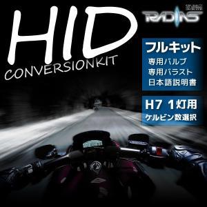 HIDキット ヘッドライト バイク専用 H7 35W 1灯 ケルビン数選択 RADIAS オートバイ ケルビン数 6000k 8000k 10000k 12000k 15000k 30000k radias AAS07BK1|pond