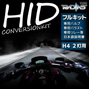 HIDキット ヘッドライト バイク専用 35W H4 2灯 Hi/Loスライド RADIAS リレーレス配線 安定リレー配線 オートバイ AASLF06D10|pond