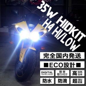 HIDキット ヘッドライト バイク専用 35W H4 H/L 1灯 安定化リレータイプ 6000k 8000k 10000k 12000k 15000k 30000k オートバイ AASLFBK1|pond
