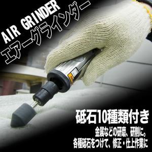 エアーリューター セット ツールパワー 砥石10種類付き エアーグラインダー AIR003
