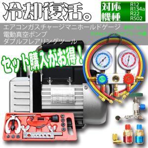 エアコンガスチャージ マニホールドゲージ + 逆流防止真空ポンプ 30L + フレアリングツール 冷媒 R134a R12 R22 R502 カーエアコン ルームエアコン|pond