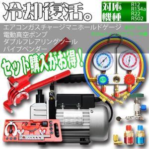 エアコンガスチャージ マニホールドゲージ + 逆流防止真空ポンプ 30L + パイプベンダー + フレアリングツール 冷媒 R134a R12 R22 R502 空調|pond