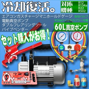 エアコンガスチャージ マニホールドゲージ + 逆流防止真空ポンプ 60L + パイプベンダー + フレアリングツール 冷媒 R134a R12 R22 R502 空調|pond