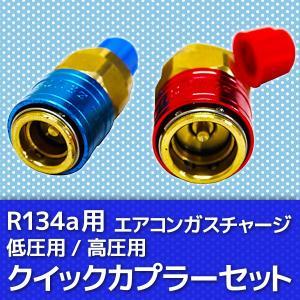 R12 R134a用 低圧用 高圧用 クイックカプラー セット ガスチャージ エアコンガスチャージ マニホールドゲージ 交換 補充 部品 変換 空調工具|pond