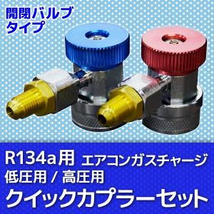 R12 R134a用 低圧用 高圧用 クイックカプラー セット バルブタイプ ガスチャージ エアコンガスチャージ マニホールドゲージ 交換 補充 変換 空調工具|pond