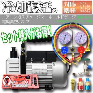 エアコンガスチャージ& 真空ポンプ 30L& フレアリングツール 3点セット 対応冷媒 R134a R22 R410a R404a 補充 AT008DA68N05AT010