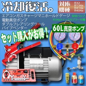 エアコンガスチャージ マニホールドゲージ + 逆流防止真空ポンプ 60L + パイプベンダー + フレアリングツール 冷媒 R134a R32 R410a R404a|pond