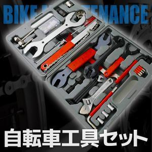 自転車 工具セット 自転車工具セット 自転車工具 自転車修理工具セット 自転車修理工具 メンテナンス 工具 サイクルツールセット 整備 AT030|pond