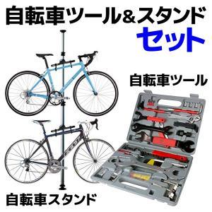 自転車 スタンド 自転車 工具 セット 室内 2台 ディスプレイスタンド つっぱり式 収納 展示用 インテリア メンテナンス サイクルツール AT030AT031|pond