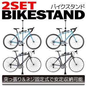 2セット 自転車 サイクルスタンド 室内 縦置き 2台 ディスプレイ バイクタワー つっぱり式 収納 展示用 自転車置き場 倒れない AT031SET2|pond