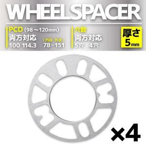 ホイールスペーサー PCD 100 PCD 114.3 4H 5H サイズ兼用 5mm シルバー 4枚セット B10BSET2|pond