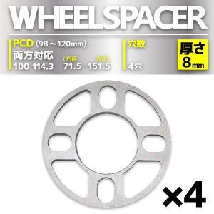 ホイールスペーサー PCD 100 PCD 114.3 4H サイズ兼用 8mm シルバー 4枚セット B10CSET2|pond