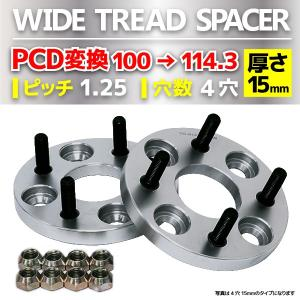 PCD変換 ワイドトレッドスペーサー 100 → 114.3mm 4H P1.25 M12 15mm シルバー 2枚セット ワイトレ B23ASET2|pond
