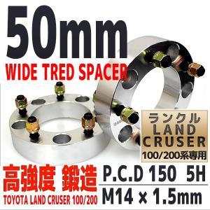 ワイドトレッドスペーサー PCD150 5H P1.5 M14 ハブ径110 50mm シルバー 2枚セット ランドクルーザー 100系 200系 ワイトレ B33F50SET2 pond