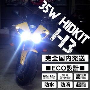 HIDキット ヘッドライト バイク専用 35W H3 1灯 ケルビン数選択 保証付 オートバイ B35H3KT1|pond