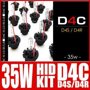 HID バルブ D4C 35W 純正交換バルブ D4S/D4R 対応 6000K 8000K 10000K 12000K 2球 BA9D406