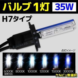 HID バルブ バイク専用 ヘッドライト 1灯 交換バルブ H7 35W 1本 6000k 8000k 10000k 12000k 15000k 30000k バーナー オートバイ BBA907|pond