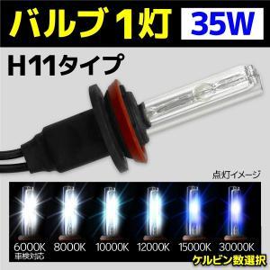 HID バルブ バイク専用 ヘッドライト 1灯 交換バルブ H11 35W 1本 6000k 8000k 10000k 12000k 15000k 30000k バーナー オートバイ BBA981|pond