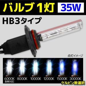 HID バルブ バイク専用 ヘッドライト 1灯 交換バルブ HB3 35W 1本 6000k 8000k 10000k 12000k 15000k 30000k バーナー オートバイ BBA9B3|pond