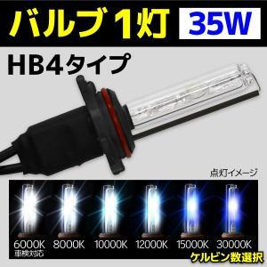 HID バルブ バイク専用 ヘッドライト 1灯 交換バルブ HB4 35W 1本 6000k 8000k 10000k 12000k 15000k 30000k バーナー オートバイ BBA9B4|pond