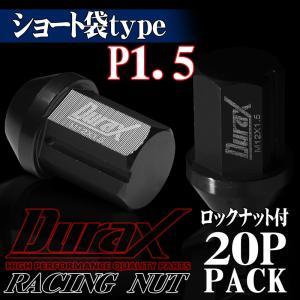 ロックナット ホイールナット ショート袋 P1.5 20個セット DURAX 黒 ブラック 34mm M12 BBP150BS|pond