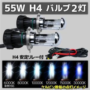 HID バルブ H4 H/L スライド式 2本 専用リレー付 55W 6000k 8000k 10000k 12000k 15000k 30000k BC9HL06