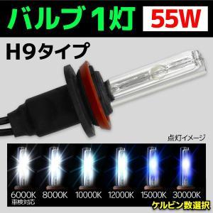 HID バルブ バイク専用 ヘッドライト 1灯 交換バルブ H9 55W 1本 6000k 8000k 10000k 12000k 15000k 30000k バーナー オートバイ BCA981|pond