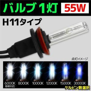 HID バルブ バイク専用 ヘッドライト 1灯 交換バルブ H11 55W 1本 6000k 8000k 10000k 12000k 15000k 30000k バーナー オートバイ BCA981|pond