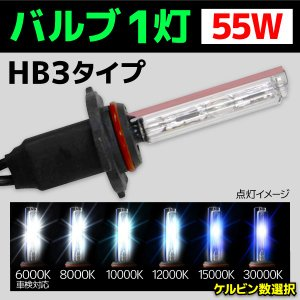 HID バルブ バイク専用 ヘッドライト 1灯 交換バルブ HB3 55W 1本 6000k 8000k 10000k 12000k 15000k 30000k バーナー オートバイ BCA9B3|pond