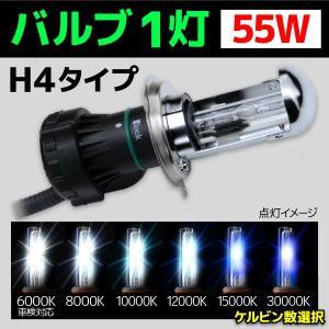 HID バルブ バイク専用 ヘッドライト 1灯 交換バルブ H4 55W 1本 6000k 8000k 10000k 12000k 15000k 30000k バーナー オートバイ BCA9HL|pond